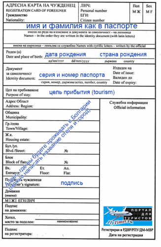 «Адресна карта на чужденец»